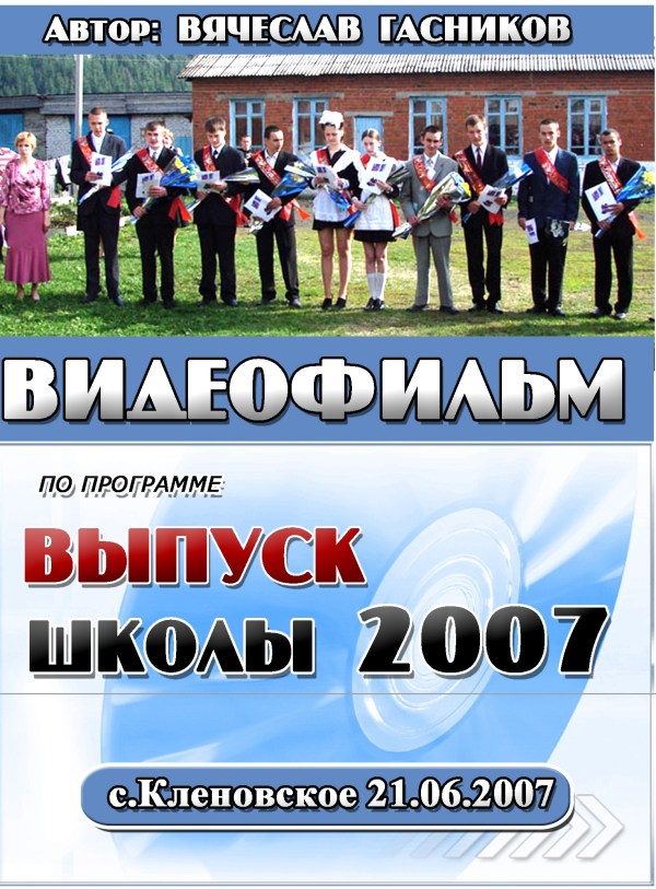Выпуск школы 2007