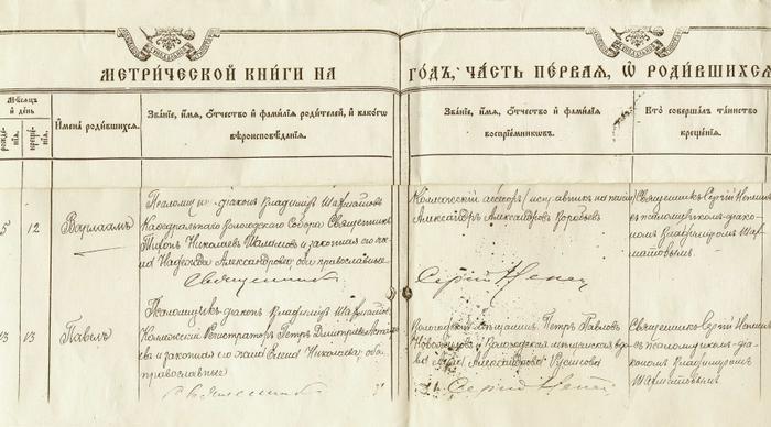 Метрическая книга Николаевской церкви села Кленовского 1915 год