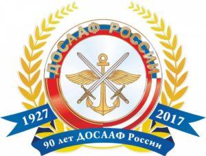 Волгоградцев ждут на торжествах в честь 90-летия ДОСААФ России