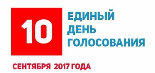 В Волгоградской области проходит Единый день голосования