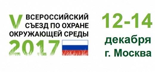 Волгоградская область представила проекты Года экологии на форуме в Москве