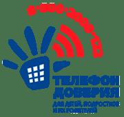 20 сентября в регионе пройдет «Минута Телефона Доверия»