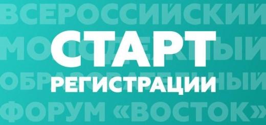 Волгоградскую молодежь приглашают на Всероссийский молодежный форум «Восток»