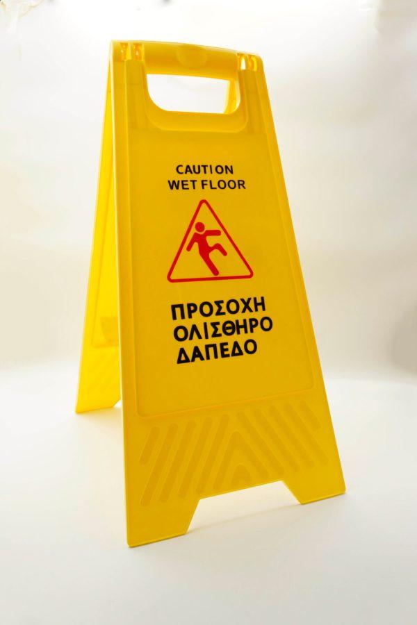 Προειδοποιητική Πινακίδα Κίτρινη Wet Floor