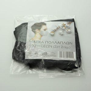 Μάσκα προσώπου βαμβακερή πολλαπλών χρήσεων σετ 2τεμ