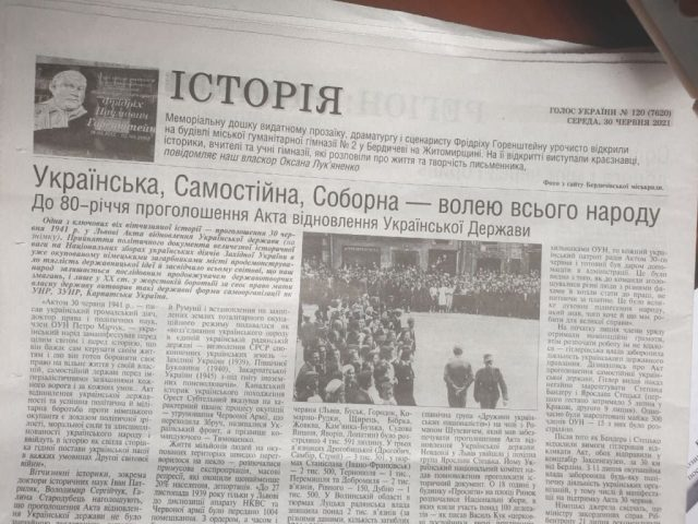 Нацизм на марше: в газете Рады написали о подвигах Бандеры, но забыли о Львовском погроме фото 1