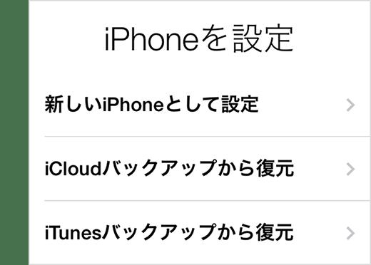 iCloud または iTunes で iPhone、iPad、または iPod touch を バックアップして