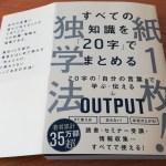 紙1枚!独学法 浅田すぐる