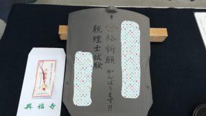 興福寺 瓦寄進