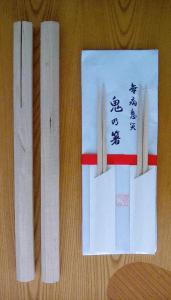 書寫山圓教寺 鬼の箸