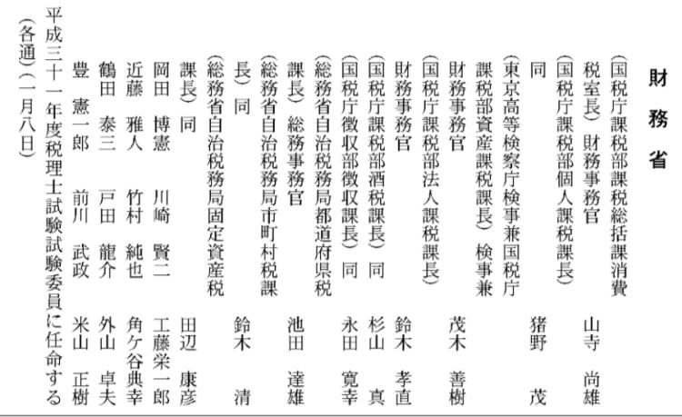 平成31年1月10日官報本紙9ページ