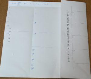 税理士試験 簿財 計算用紙