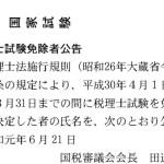 官報 2019年6月21日 税理士試験免除者公告