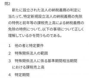 令和元年度(第69回)税理士試験出題のポイント 消費税法