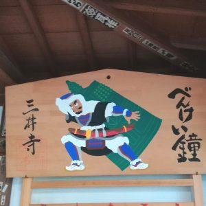 三井寺 べんけい鐘