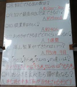 高山製菓 生駒市 ころもち