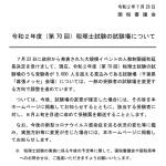 令和2年度(第 70 回)税理士試験の試験場について