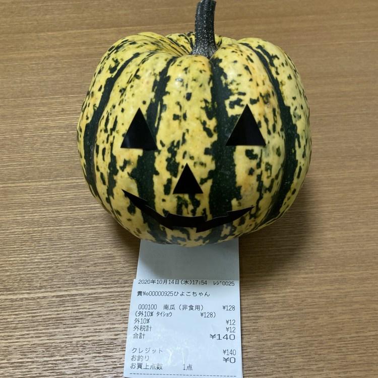ハロウィン かぼちゃ 消費税率10%