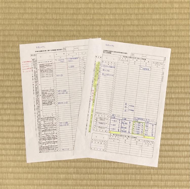 対話式 法人税申告書作成ゼミナール