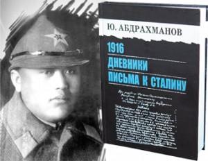 Jusup-Abdrahmanov-300x232