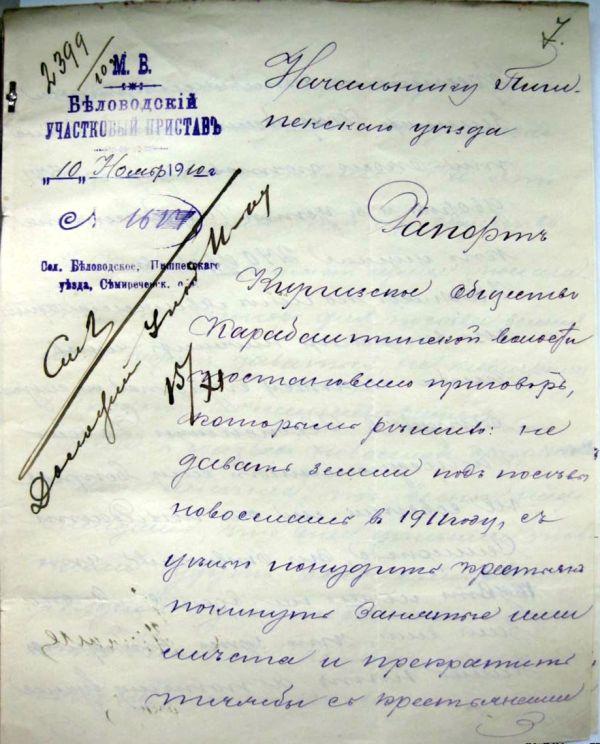 3 Фонд № 44, иш кагаз № 43081; 7a-бет. Алматы, Казакстан. 21.05.2014.
