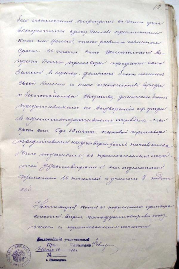 9 Фонд № 44, иш кагаз № 43081; 10a-бет. Алматы, Казакстан. 21.05.2014.