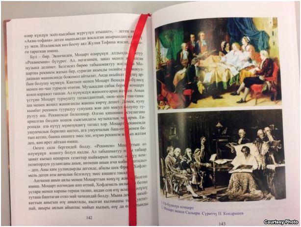 Моцартка арналган аңгеменин сүрөттөрү