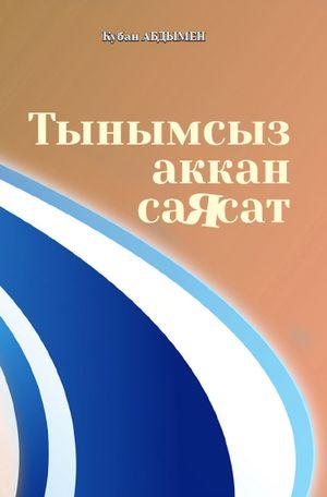 tyn_akkan_sayast_oblojka300