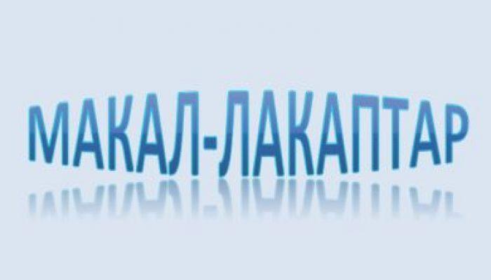 80 макал-лакап