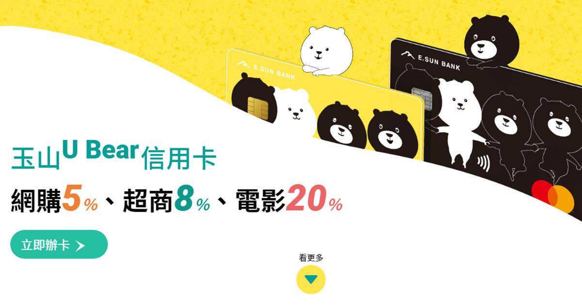 玉山 U Bear 信用卡 網購5%超商8%電影狂拿20%現金回饋