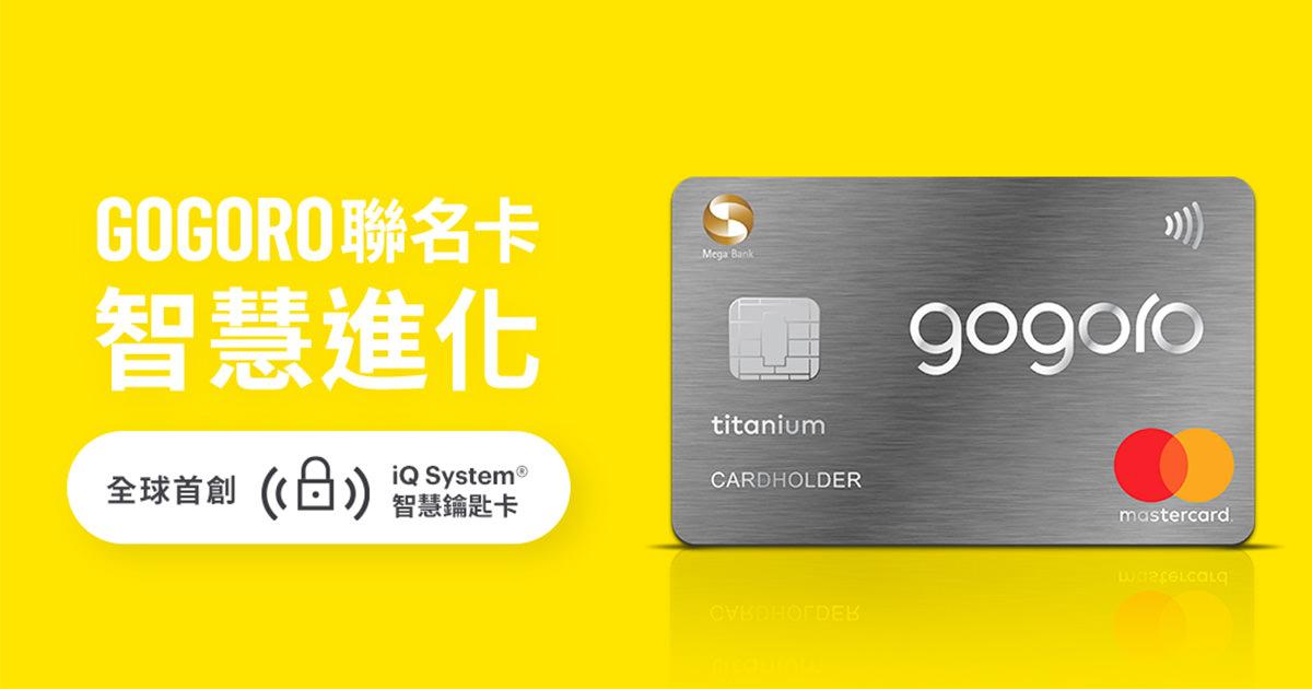 買Gogoro哪張信用卡現金回饋最划算?Gogoro聯名卡最高拿2000元回饋!