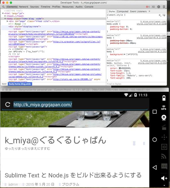 Android emu debug02