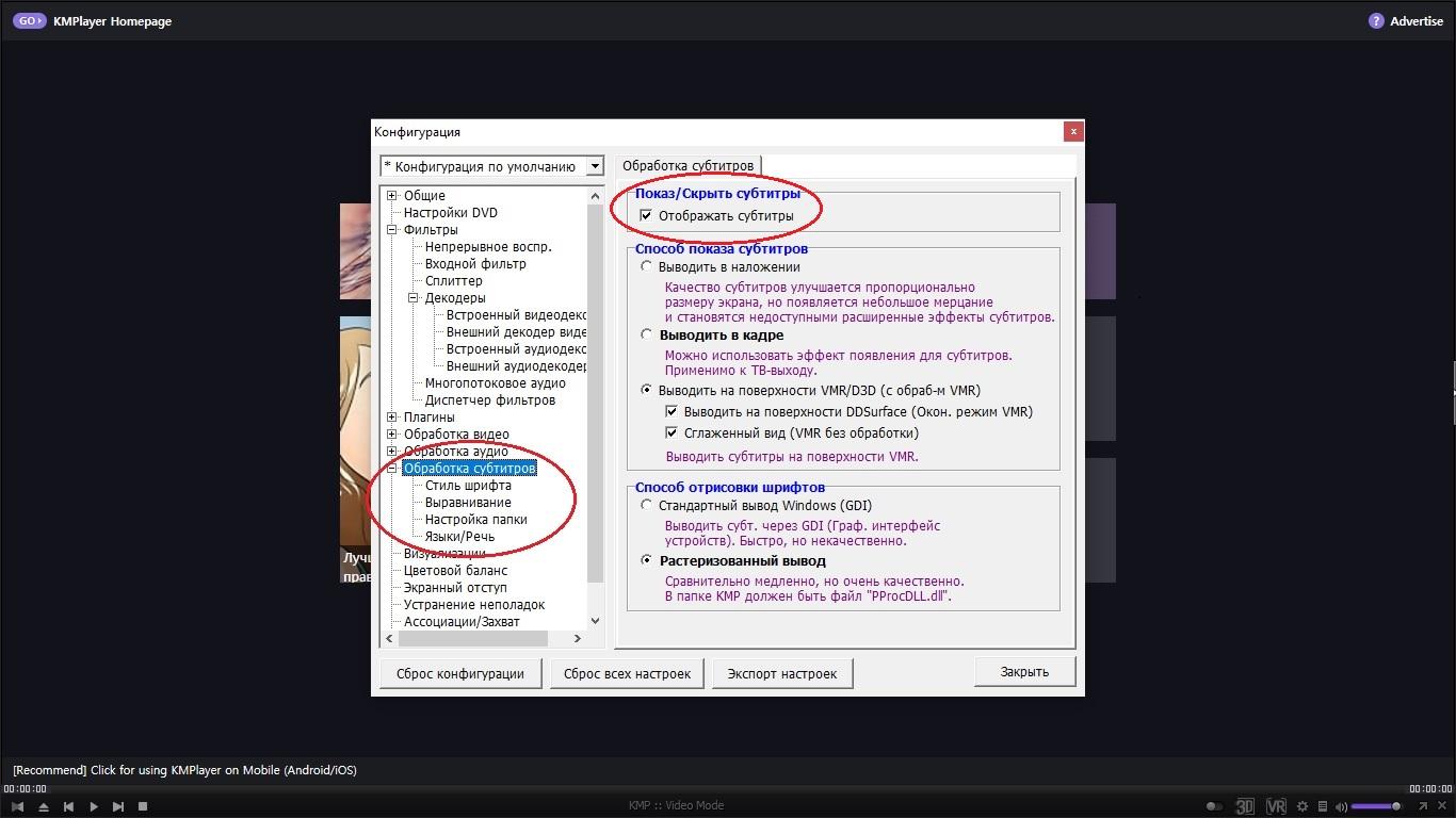 Субтитры в KMPlayer