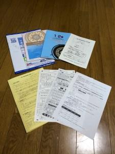 二級小型船舶免許教材