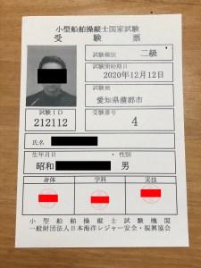 小型船舶操縦士国家試験受験票