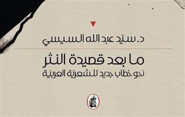 Jadaliyya كتب سيد عبد الله السيسي ما بعد قصيدة النثر