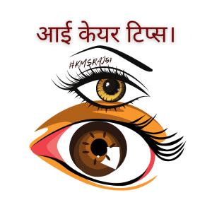 eye-care-tips-kmsraj51.png