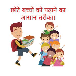 kids-ko-padane-ka-saral-tarika-hindi-kmsraj51.png