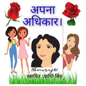 apana-adhikaar-kmsraj51.png