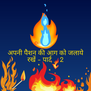 keep-your-passion-in-to-profession-fire-kmsraj51.png