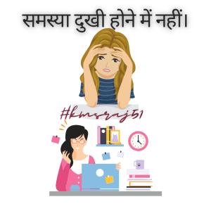 samasya-dukhee-hone-mein-nahin-kmsraj51.png