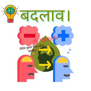 badalaav-kmsraj51.png