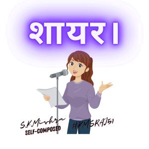 shayar-kmsraj51.png