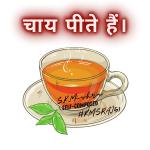 tea-kmsraj51.png