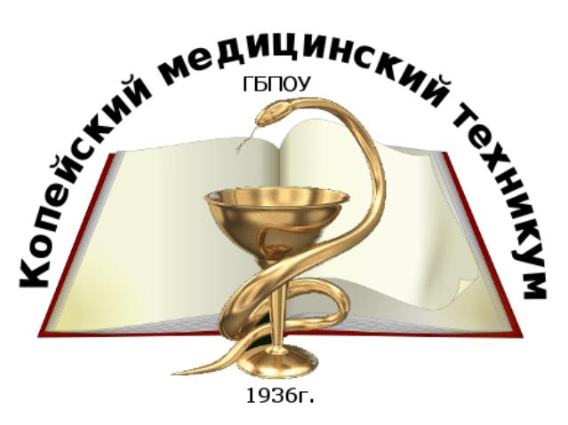 """ГБПОУ """"Копейский медицинский техникум"""""""