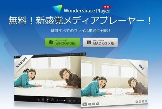 wondershar-player