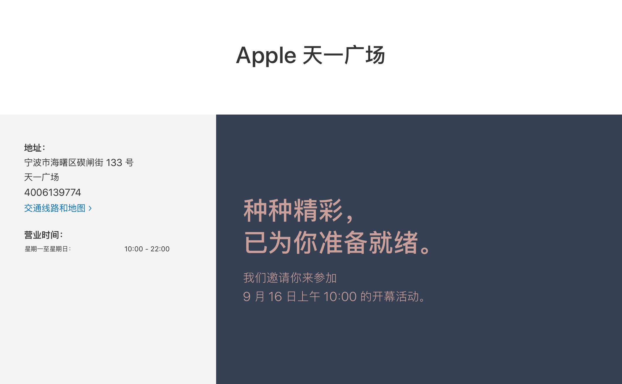 중국 닝보 Apple Store Tianyi Square 오픈
