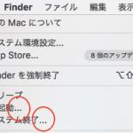 MacOSのショートカット(強制終了・再起動)