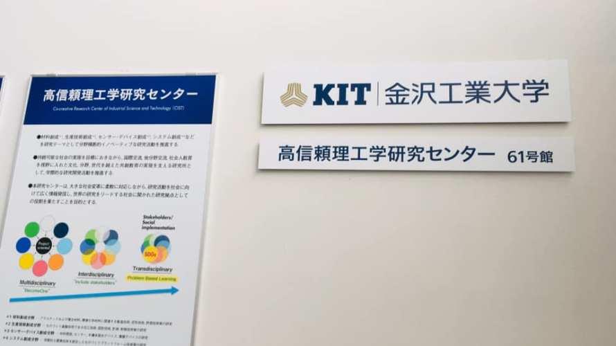 金沢工業大学(3回目)