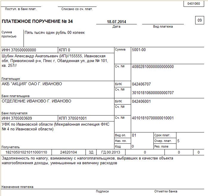 Авансовый платеж по усн платежка образец. по Московской области. Пример готовой платежки